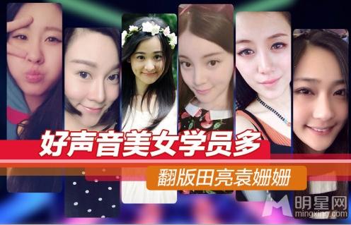 图揭好声音3美女学员陈永馨甜美毛泽少活泼